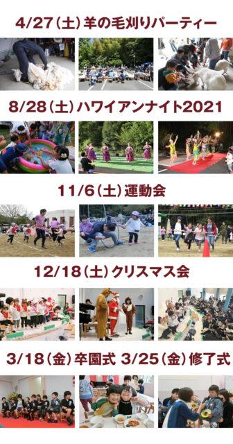 新年度年間行事予定表